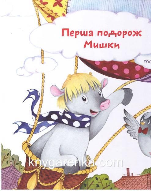 фото - Перша подорож мишки