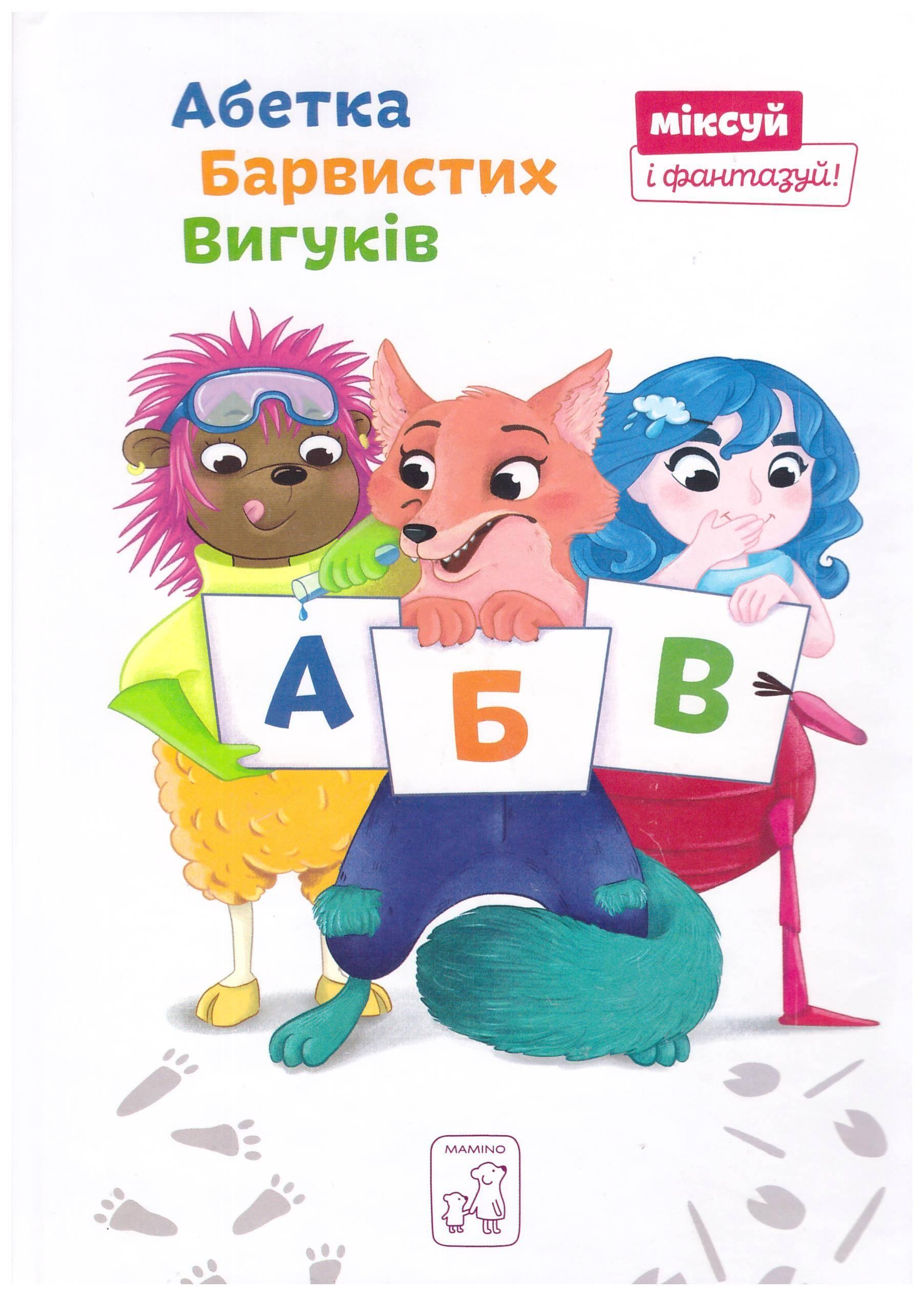 фото - АБЕТКА БАРВИСТИХ ВИГУКІВ 001