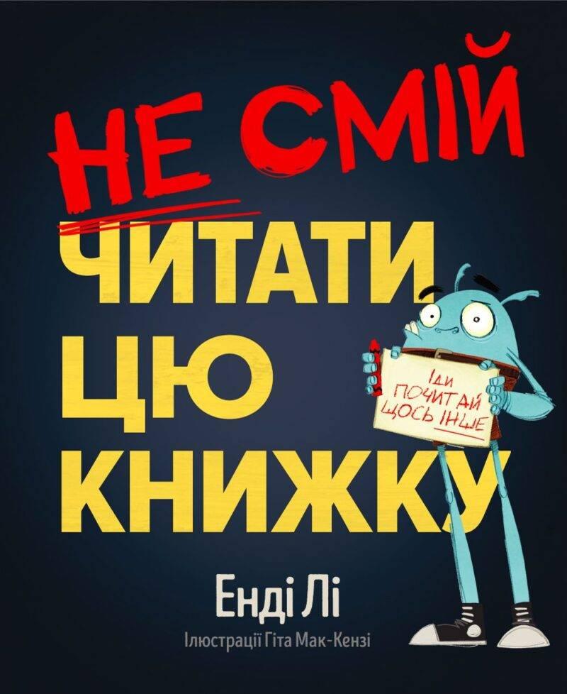 Не смій читати цю книжку