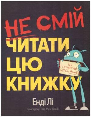 фото-не смій читати цю книжку