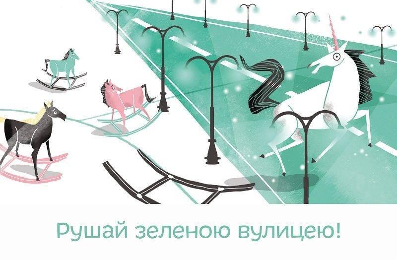 фото-телеграма - рушай_зеленою_вулицею