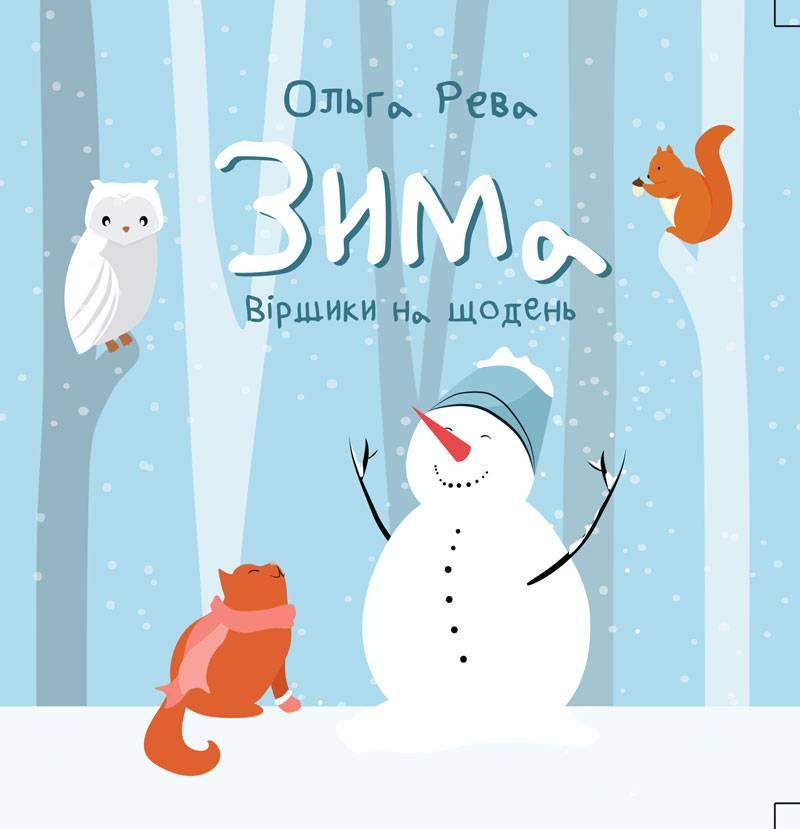 фото-Зима_обкладинка