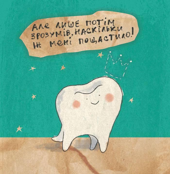 Даєш революцію! або Що говорить нам «Зуб»