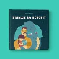 До місяця і назад: шість дитячих книжок про матусь
