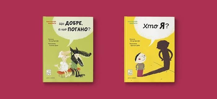 Усі запитують, не всі шукають відповіді: філософські книжки для дітей