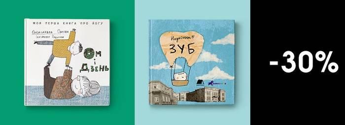 Чорна п'ятниця книгомана: гарячі знижки на дитячі книжки
