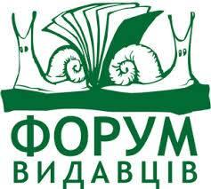 18–22 вересня у Львові відбудеться 26-й  міжнародний фестиваль BookForum.