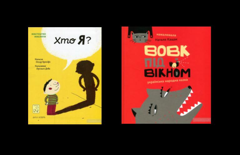 10 малих видавництв дитячої літератури, за якими варто слідкувати