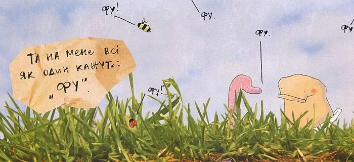 Маю фантазію — можу мандрувати: книжки-картинки для сімейних сторітаймів