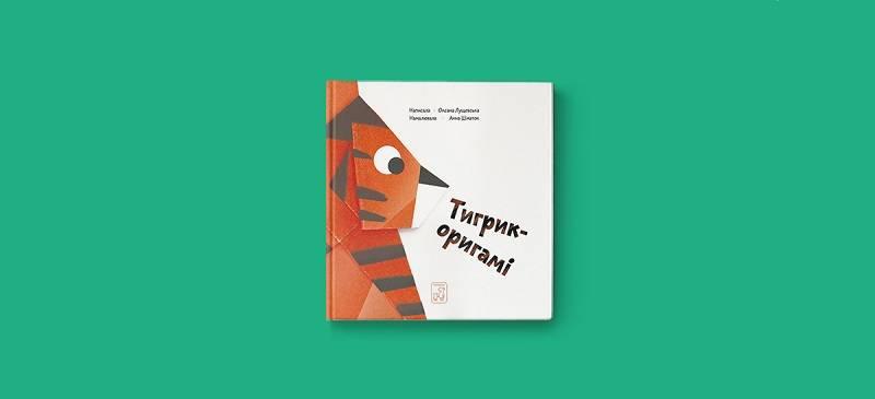 Найкраще — дітям: смішні, страшні та красиві книжки від українських авторів