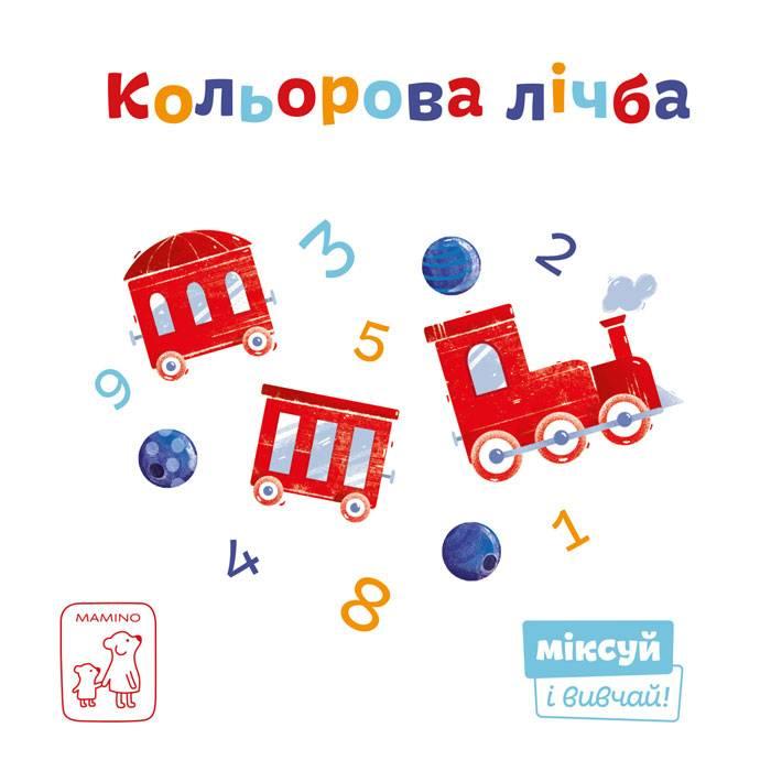 фото - kolorova-lichba-cover