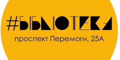 Центральна бібліотека ім. Т.Г.Шевченка для дітей м. Києва