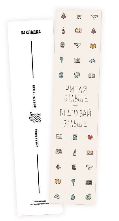 Набір книжкових закладок Сумна Вівця №5 4 шт. 1
