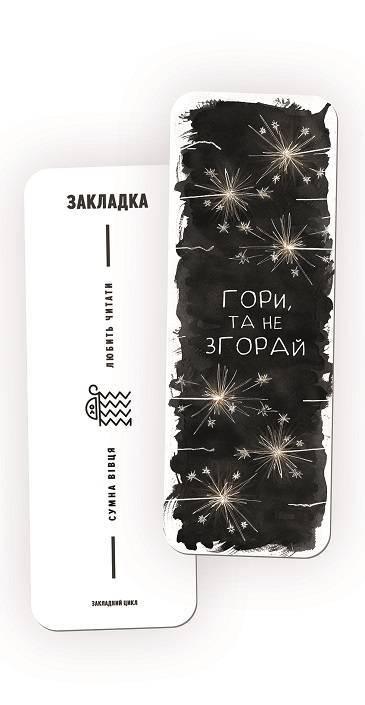 Набір книжкових закладок Сумна Вівця №5 4 шт. 2