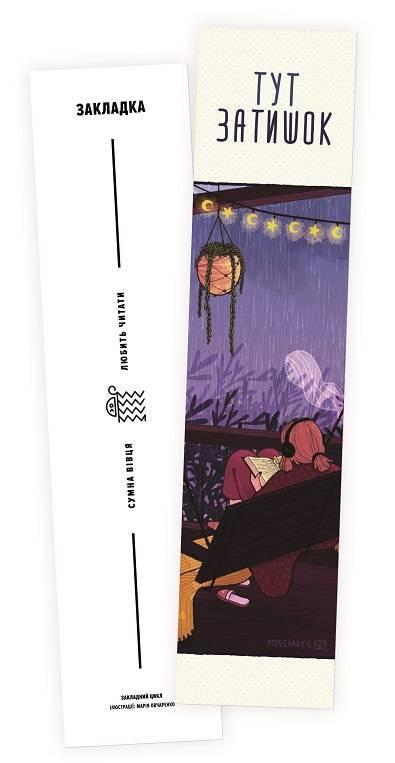 Набір книжкових закладок Сумна Вівця №7 5 шт.