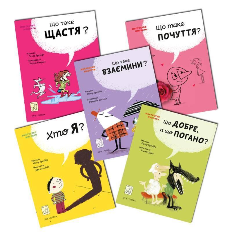 """Серія """"Мистецтво мислити"""". 5 книг."""