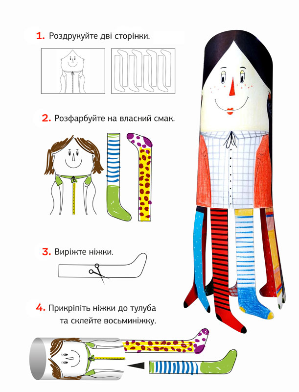 схема-складання людина восьминіжка